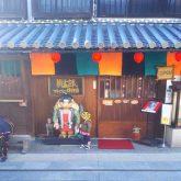 桃太郎のからくり博物館・ゲゲゲの妖怪館に行きました!