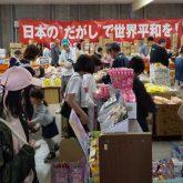 日本一のだがし売場(岡山県瀬戸内市)に行ってきました!