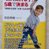 「東大に入る子」は5歳で決まるを読んだ感想