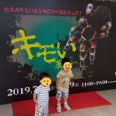 キモい展2019(岡山イコットニコット)に行ってきました!