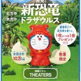 映画ドラえもん「のび太の新恐竜」の前売り券買って新恐竜ドラザウルスGET!